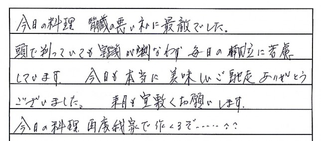 8月薬膳イベント感想文1