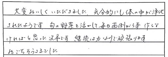 8月薬膳イベント感想文2