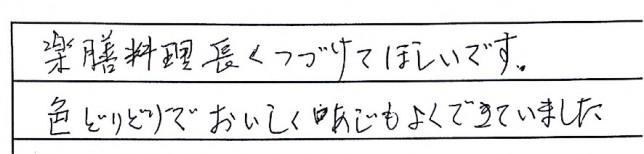 8月薬膳イベント感想文3