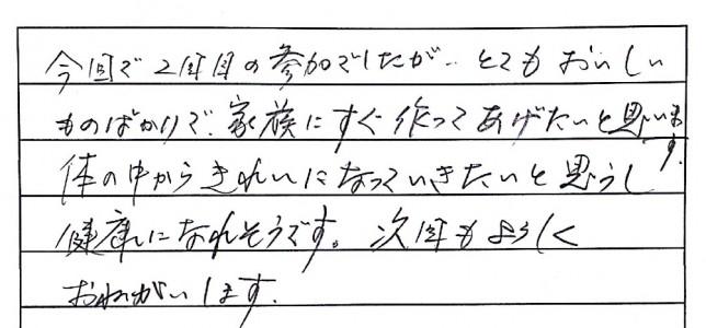 8月薬膳イベント感想文4