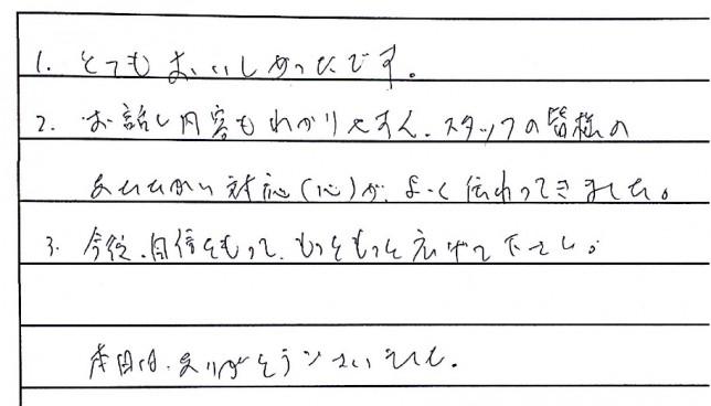 8月薬膳イベント感想文5